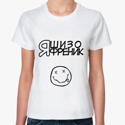 Классическая футболка Я шизофреник / я тоже :)
