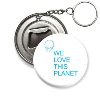 Брелок-открывашка  Мы любим эту плане