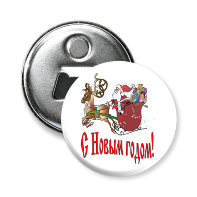 Магнит-открывашка С Новым годом!