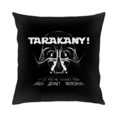 Подушка Тараканы!