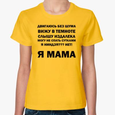 Женская футболка Я мама