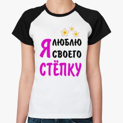 Женская футболка реглан Я люблю своего Стёпку