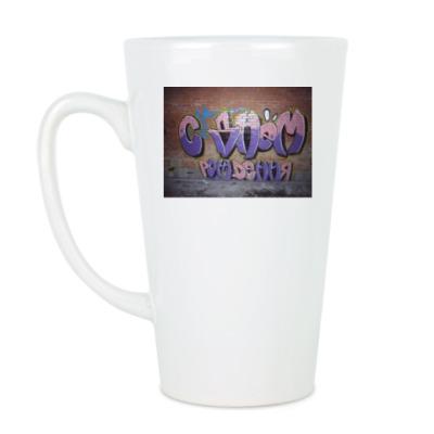Чашка Латте Граффити с днем рождения