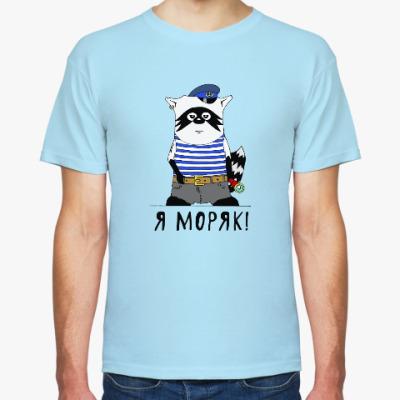 Футболка Енот - моряк