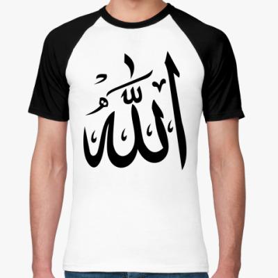 Футболка реглан  Аллах