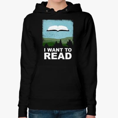 Женская толстовка худи I want to read Чтение