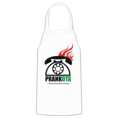 Фартук PrankPhone