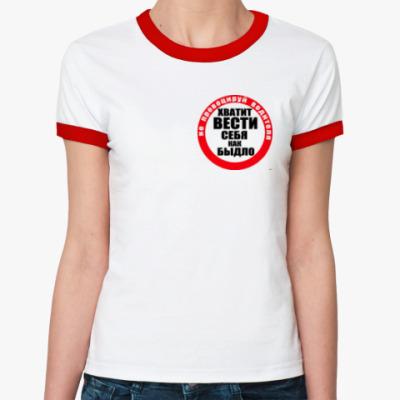 Женская футболка Ringer-T не провоцируй
