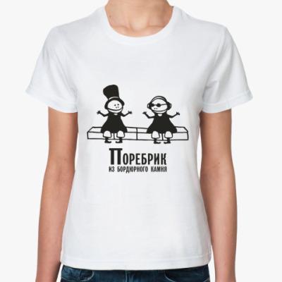 Классическая футболка 'Поребрик'