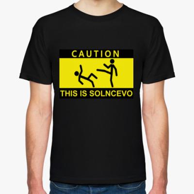 Футболка Внимание Солнцево