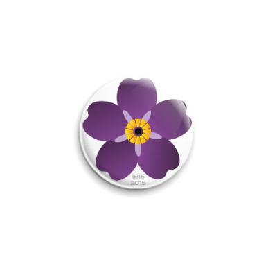 Значок 25мм Незабудка символ Геноцида Армян