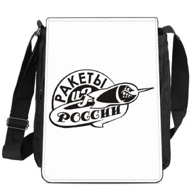 Сумка-планшет Ракеты из России
