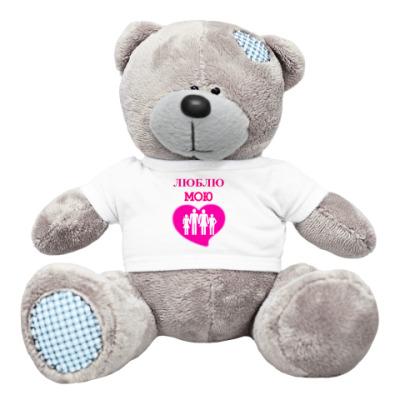 Плюшевый мишка Тедди Люблю мою семью