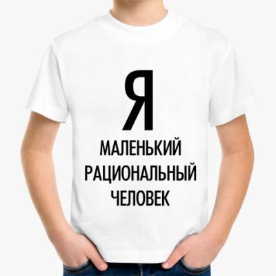 Детская футболка рациональный человек