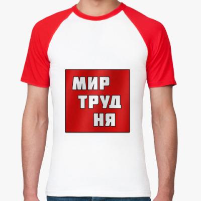 Футболка реглан МИР ТРУД НЯ