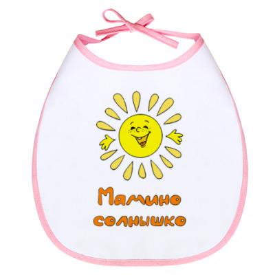 Слюнявчик Мамино Солнышко