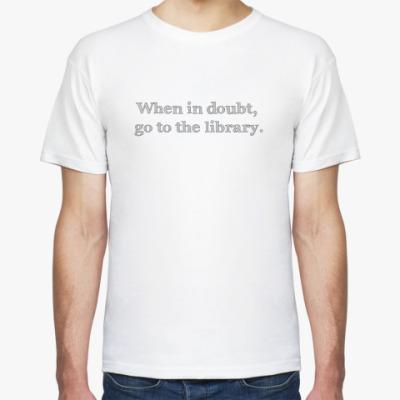 Футболка Иди в библиотеку