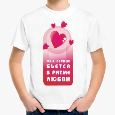 Детская футболка Сердце бьётся в ритме любви