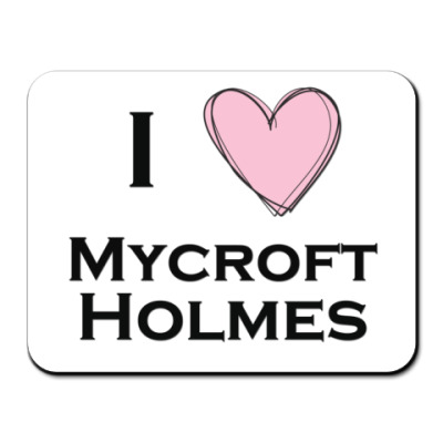 Коврик для мыши I <3 Mycroft Holmes