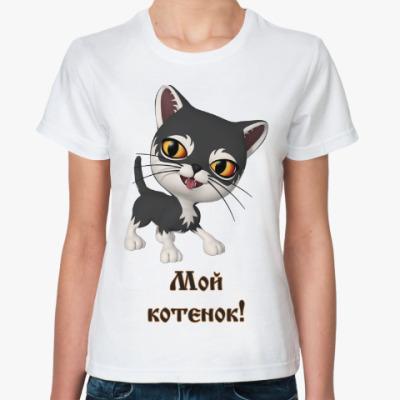 Классическая футболка Мой котенок!