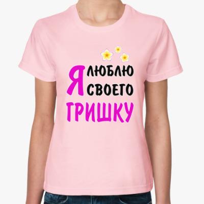 Женская футболка Я люблю своего Гришку