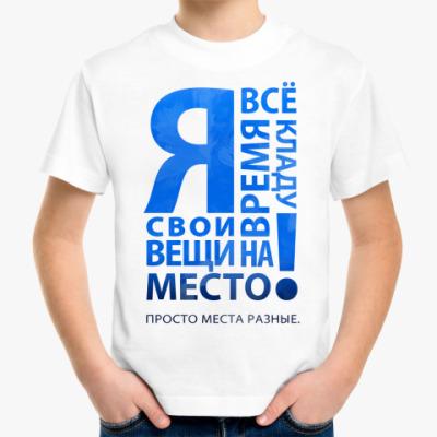 Детская футболка 'Место'