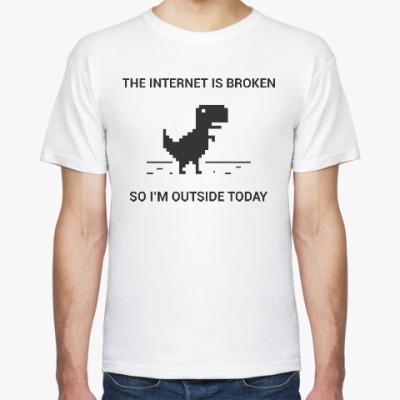 Футболка Internet is broken...