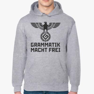 Толстовка худи Grammatik macht frei
