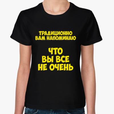Женская футболка Напоминаю