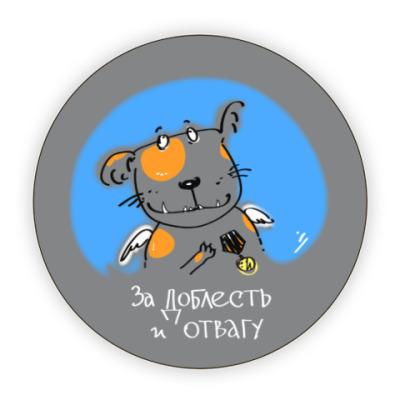 Костер (подставка под кружку) За доблесть и отвагу! (пёс с с медалью)