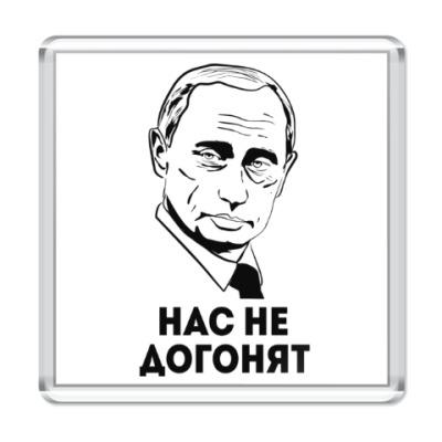 Магнит Путин, нас не догонят!