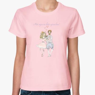 Женская футболка Мой муж на свете лучше всех!