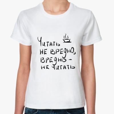 Классическая футболка Читай