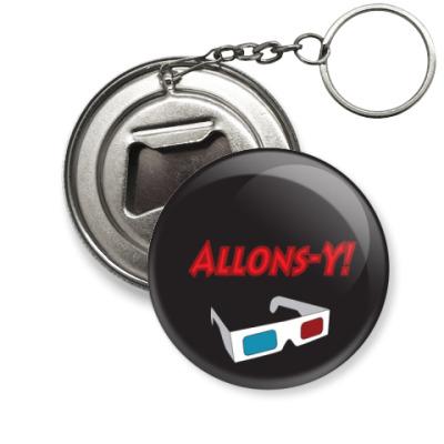 Брелок-открывашка  Allons-Y!