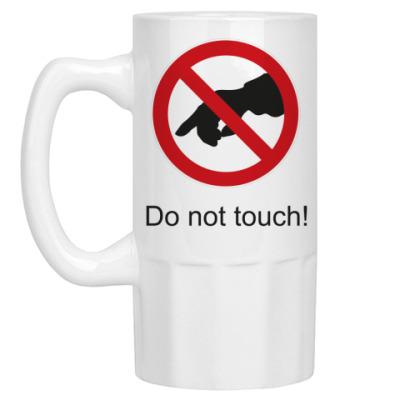 Пивная кружка Руками не трогать!