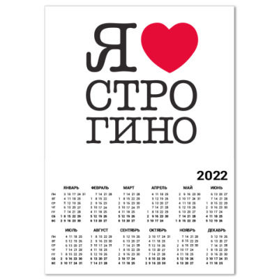 Календарь I Love Strogino