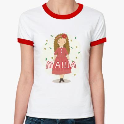 Женская футболка Ringer-T Машенька