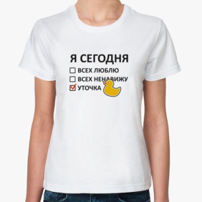 Классическая футболка Я сегодня уточка