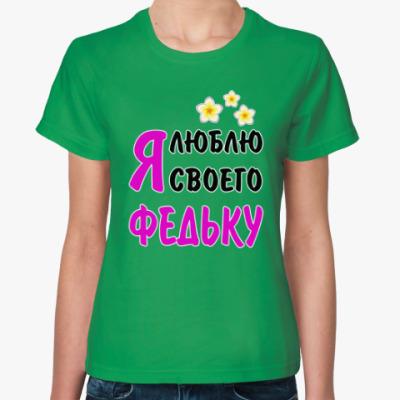 Женская футболка Я люблю своего Федьку