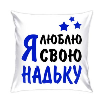 Подушка Я люблю свою Надьку