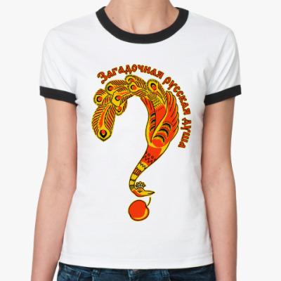 Женская футболка Ringer-T Загадочная русская душа