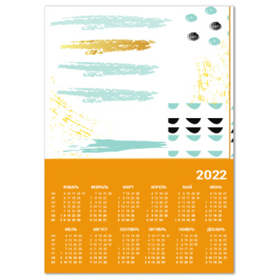 Календарь Веселые пятна