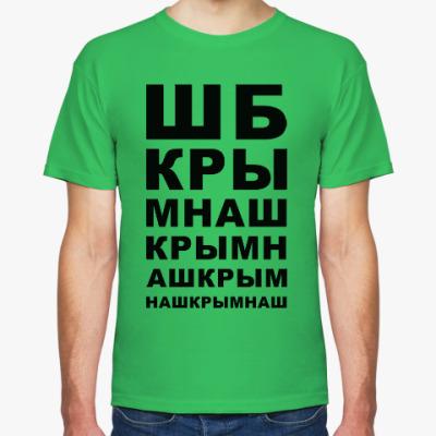 Футболка Крым наш