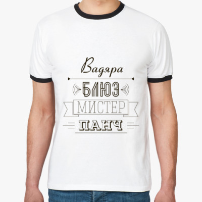 Футболка Ringer-T 'Вадяра Блюз'