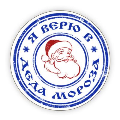 Костер (подставка под кружку) Я верю в Деда Мороза