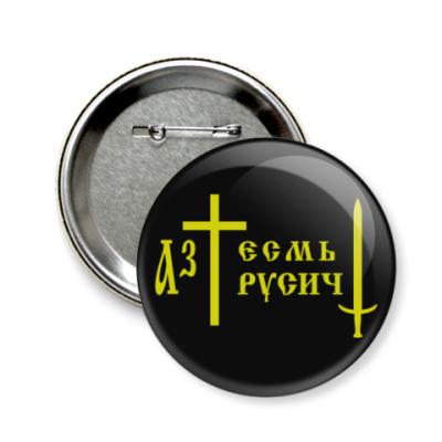 Значок 58мм Я русский