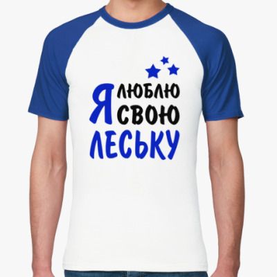 Футболка реглан Я люблю свою Леську