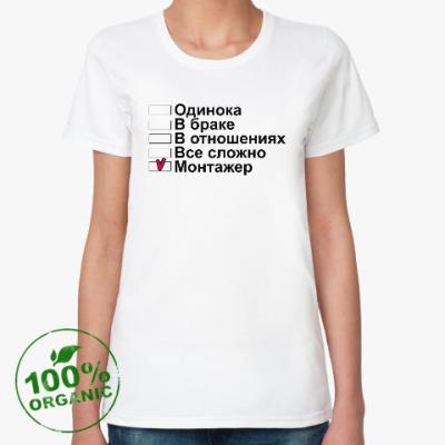 Женская футболка из органик-хлопка Cемейные отношения - девушка монтажер