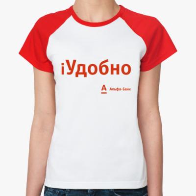 Женская футболка реглан iУдобно