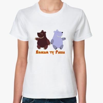 Классическая футболка Welcome to Russia!